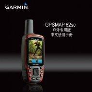 GPSMAP 62sc - Garmin