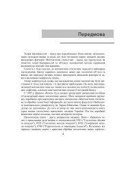 Вступ. Розділи 1-2