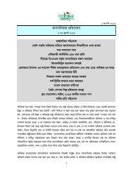 human-rights-monitoring-July-report-2013-bang - Odhikar
