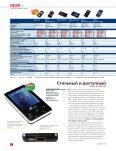 медиа плеер Интересно - hi-Tech - Page 5