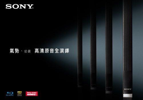 產品目錄下載(PDF 4.16 MB) - Sony Style