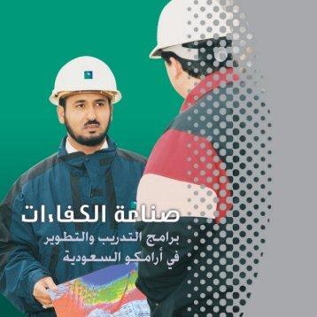 é`à`dG - Saudi Aramco