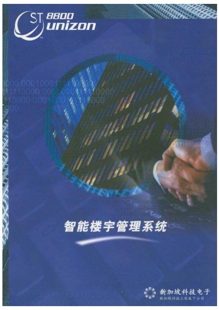 ST8800 UNIZON, Intelligent Building Management Systems Brochure