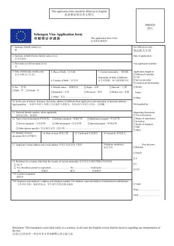 How to complete your visa application form star tours schengen visa application form thecheapjerseys Images
