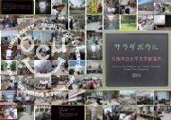 大阪市立大学文学部案内2011 - 大阪市立大学大学院文学研究科・文学部