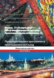 Предварительная программа и приглашение на Съезд - рноик