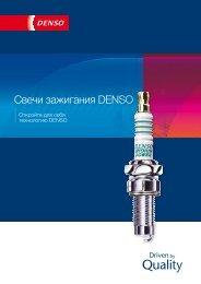 Свечи зажигания DENSO - Denso Corporation