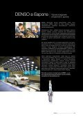 Свечи зажигания DENSO - Denso Corporation - Page 3