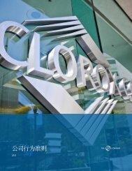 公司行为准则 - The Clorox Company