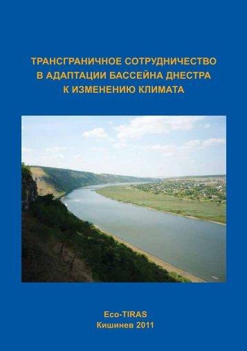 Трансграничное сотрудничество в адаптации ... - Eco - Tiras