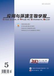 2012年18 卷5 期 - 应用与环境生物学报