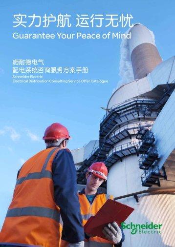 施耐德电气配电系统咨询服务方案手册(pdf,2.34MB) - Schneider Electric
