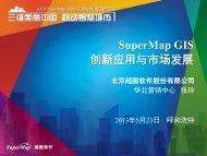 SuperMap GIS市场发展与创新应用 - 北京超图软件股份有限公司