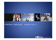 AFPBB News Media Guide 2010年04月~06月 ver 1 AFPBB News ...