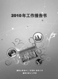 董教总教育中心(非营利)有限公司 - 新纪元学院
