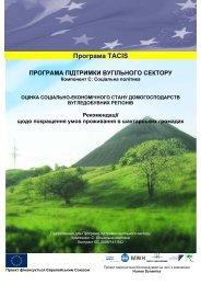 Рекомендації щодо покращення умов проживання в шахтарських ...