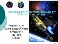 SpW - 天文・天体物理若手の会