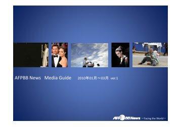 AFPBB News Media Guide 2010年01月~03月 ver 1 AFPBB News ...