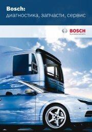 Bosch: диагностика, запчасти, сервис - ZS-auto