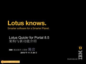 Lotus Quickr for Portal 8.5 架构与新功能介绍 - developerWorks Lotus