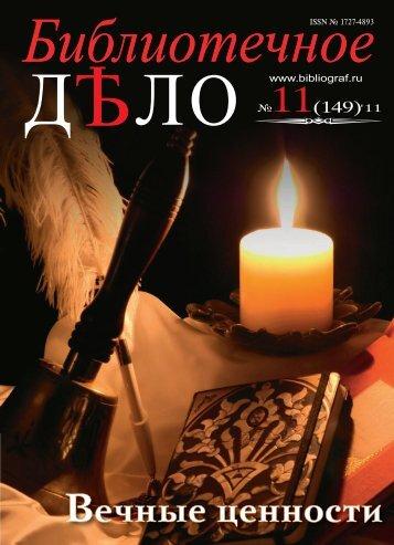 Вечные ценности - Российская национальная библиотека
