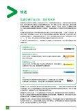 施耐德电气与交通行业 - Schneider Electric - Page 4