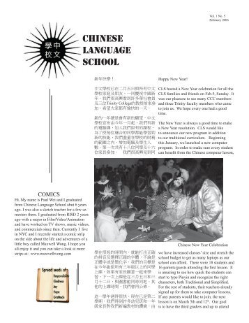 Chinese Language School of Greater Hartford