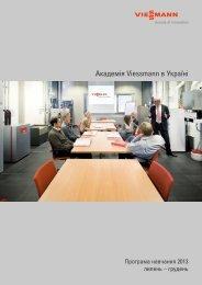 Програма навчання Академії Viessmann в Україні - Віссманн