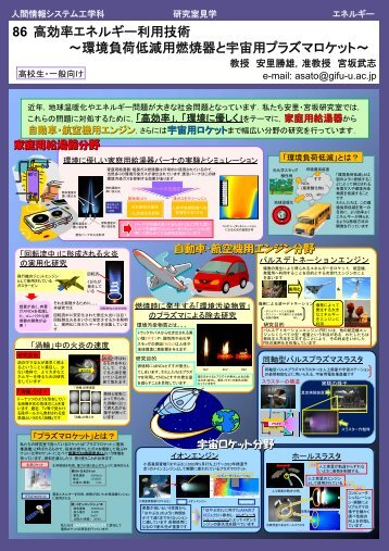86 高効率エネルギー利用技術 ~環境負荷低減用燃焼器と宇宙用 ...