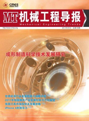 ्҃ᤴመߥశԦࡘᆐቂ - 中国机械工程学会