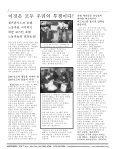 호텔 노동자 단결 - Hotel Workers Rising - Page 2