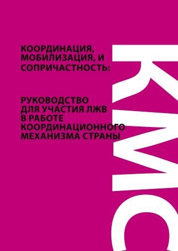 координация, мобилизация, и сопричастность - POLICY Project