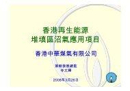香港再生能源堆填區沼氣應用項目 - HKCPEC