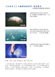 繼續閱讀 - 海洋生物科技暨資源學系