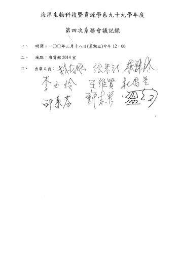九十九學年度第四次系務會議記錄--含附件(100.03.18)