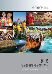 인센티브 가이드북 보기 - Discover Hong Kong