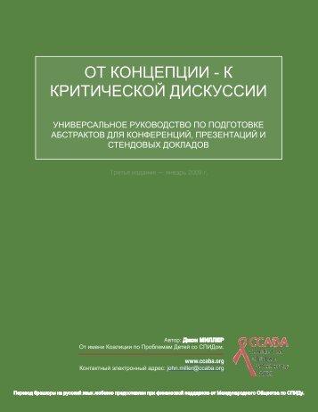 ОТ КОНЦЕПЦИИ - К КРИТИЧЕСКОЙ ДИСКУССИИ - AIDS 2010