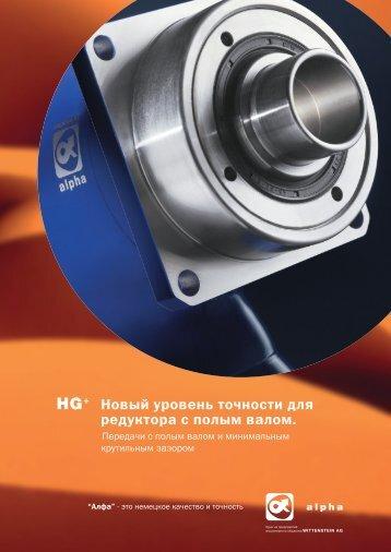 Описание Alpha HG+ - на ServoTechnica.Ru!