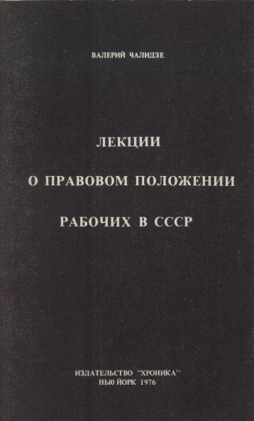 Валерий Чалидзе. Лекции о правовом положении рабочих в ...