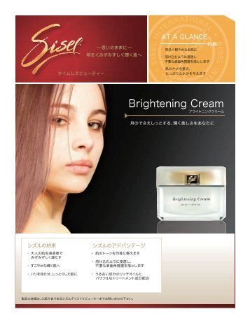 Brightening Cream