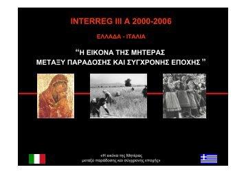 Κατεβάστε την Παρουσίαση σε μορφή .pdf - womanway.eu