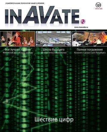 Скачать (7 Мб) - InAVate