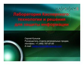 Лаборатория Касперского - технологии и решениядля защиты ...