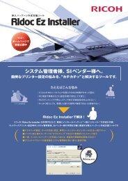 PDFダウンロード - リコー