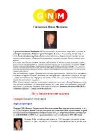 Five Biological Laws - Russian