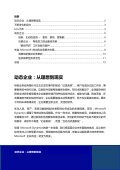 下载白皮书 - Microsoft - Page 2