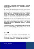 下载白皮书 - Microsoft - Page 4