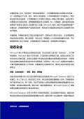 下载白皮书 - Microsoft - Page 5