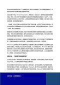 下载白皮书 - Microsoft - Page 6