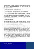 下载白皮书 - Microsoft - Page 7